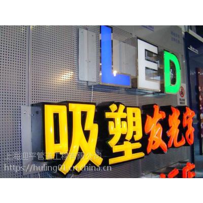 上海广告牌制作/门头发光字制作