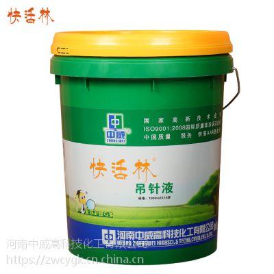 中威快活林吊针液 大树营养液改善长势提高移栽成活率 树木营养液