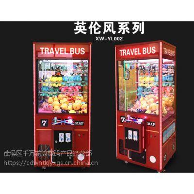 四川成都厂家直销抓娃娃机,定制生产抓娃娃机,出租出售抓娃娃机