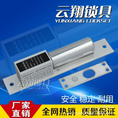 云翔直销有框电插锁 加强型电插锁 门禁专用电插锁