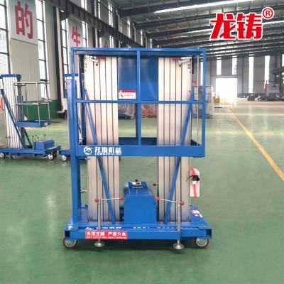 工厂直销8米双栀柱铝合金式升降平台 移动式电动液压升降作业梯