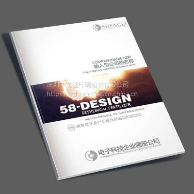 深圳宣扬册设想,不干胶设想,画册期刊排版, 龙泩印刷包装专业定制