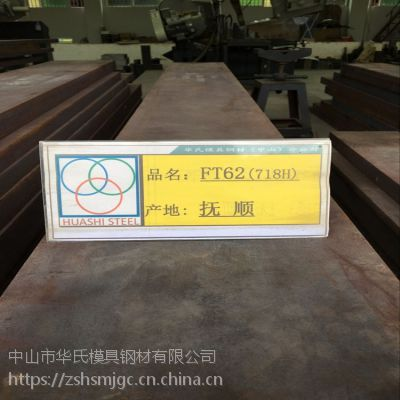 抚钢FT62(718H) 材质均匀 洁净度高 塑胶模具钢