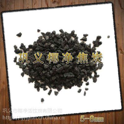 1-3mm印染工业水处理用焦炭滤料现货