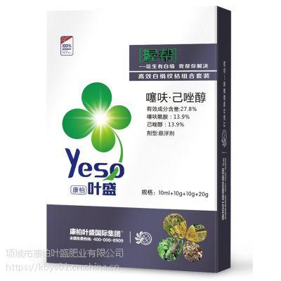 水稻小麦防治白绢病特效药杀菌剂厂家批发