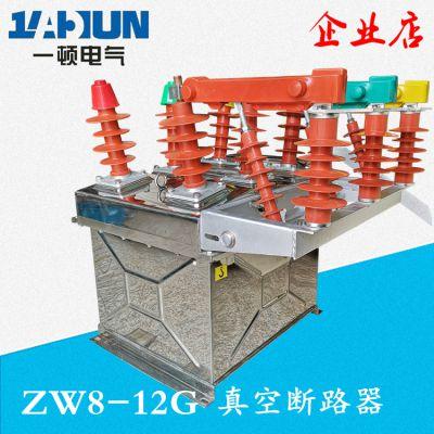 ZW8-12FG/630-20户外高压真空断路器【不锈钢】手动 电动 带隔离