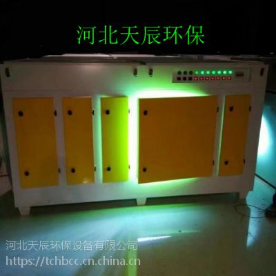 天辰环保厂家直销UV光氧废气净化器