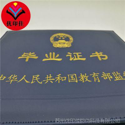 毕业证书封皮制作 水印纤维毕业证书定制 毕业证书专业印刷定制