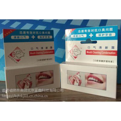 供应香港睿狮莱12ml口气清新剂、清新口气去除口臭抗过敏