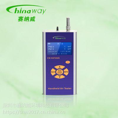 高精度手持式pm2.5粉尘检测仪-空气质量检测仪-赛纳威