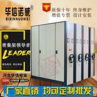 密集柜厂家直销 www.bxmijigui.cn