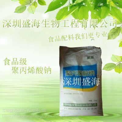 聚丙烯酸钠 食品级 增稠剂 生产厂家供应 量大包邮