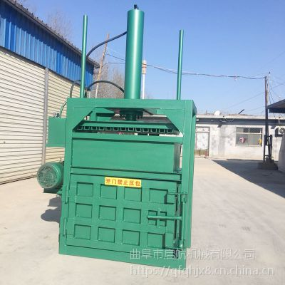 启航半自动立式废纸打包机 单缸铁罐压块机 小型机油桶压扁机厂家