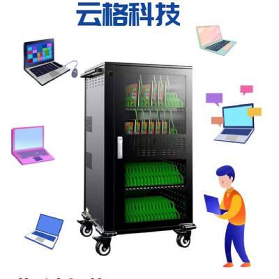 【云格™】(图)_平板移动充电箱品牌_平板移动充电箱