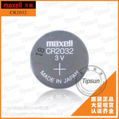 原装进口maxell万胜CR2032 锂锰扣式一次性电池 质量保证 供货稳定 电子产品