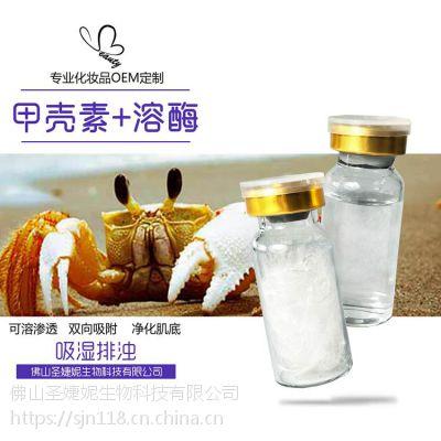 可溶性甲壳素OEM 甲壳素可溶性精华 抗衰净肤