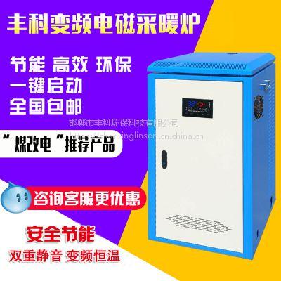 丰科新款30kw变频电磁采暖炉煤改电产品节能全自动安全环保