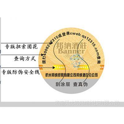 建筑材料防伪标签 安全线技术,安全线防伪标签,安全线纸
