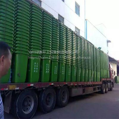 沧州绿美厂家批发240L垃圾桶 塑料环卫垃圾桶 小区物流垃圾桶 户外垃圾桶 举报