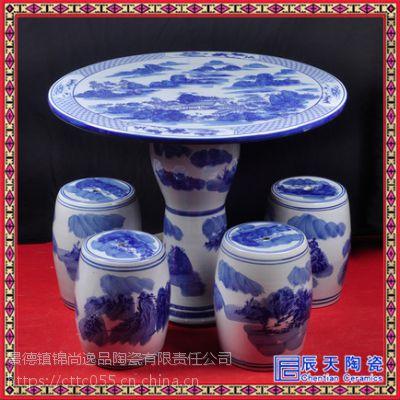 居家桌凳景德镇陶瓷摆件休闲庭院桌椅 别墅庭院户外阳台陶瓷桌