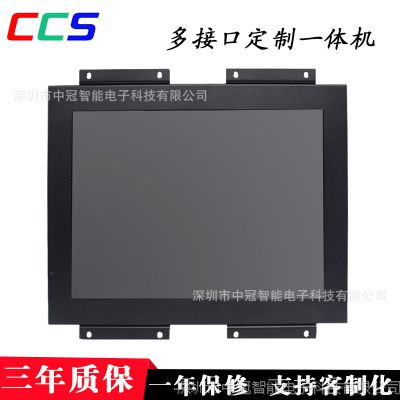 cc-smart定制15寸电容触摸工业平板电脑一体机 6COM RS485/RS232 上架式