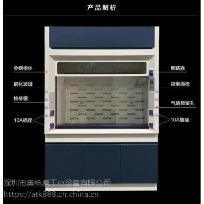 全钢通风柜深圳实验室通风排风厨