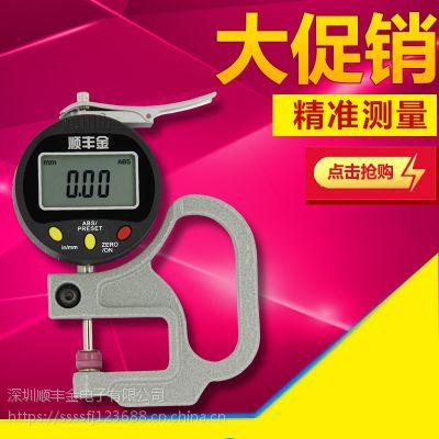 顺丰金数显百分/千分数显测厚规测厚仪0-10mm0.01/0.001厚度仪薄膜厚度测量仪