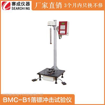 纸张破损强度测试仪BMC-B1-赛成仪器直供