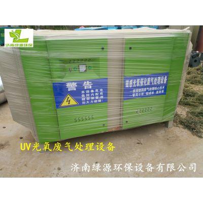 光氧废气净化设备 厂家批发 5000风量/10000风量/20000风量 100%达标