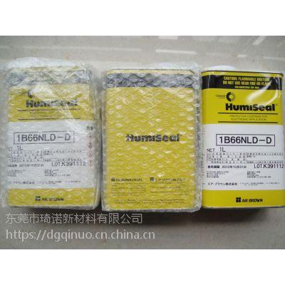 美国HumiSeal 1B66NLD-D披覆胶
