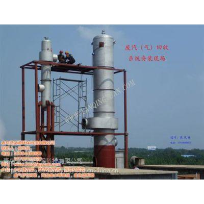 山东废汽回收系统、青岛蓝清源环保(图)、废汽回收系统厂家