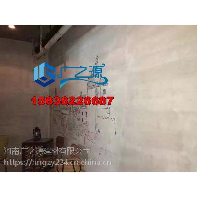 河南广之源艺术涂料 仿清水水泥混凝土漆价格