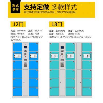 洛阳万瑞供应 电子式存包柜 商场 超市金属存包柜 智能 自助寄包柜