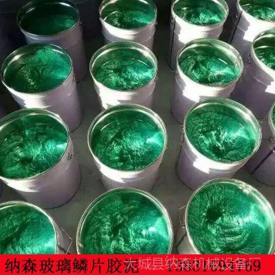 纳森 玻璃鳞片胶泥 脱硫塔防腐 耐酸碱衬里防腐材料绿色环保