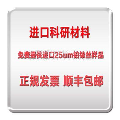 进口铂铱丝铂铱箔片Pt90Ir10 Pt80Ir20 STM针尖/科研材料