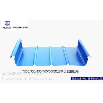 铝镁锰板,武汉铝镁锰,武汉臻誉铝镁锰板厂家