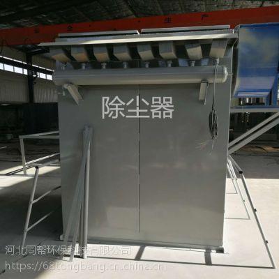 单机布袋除尘器工业用粉尘处理设备同帮环保96袋