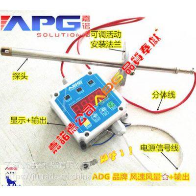 ADG氮气风速传感器 数显风速变送器