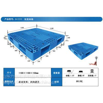 河北塑料托盘,力创专业生产厂家,1111双面网格托盘