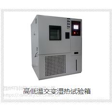 西安环科高低温交变湿热试验箱GDJS-100