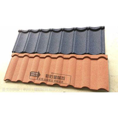 重庆彩砂屋面瓦生产厂家圣戈邦品牌直销