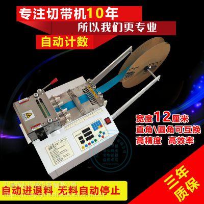 切带机厂家|批发电脑切带机|冷热切带机|炜业牌切带机|包邮切带机微电脑