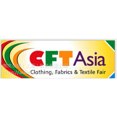 2018巴基斯坦亚洲家纺展