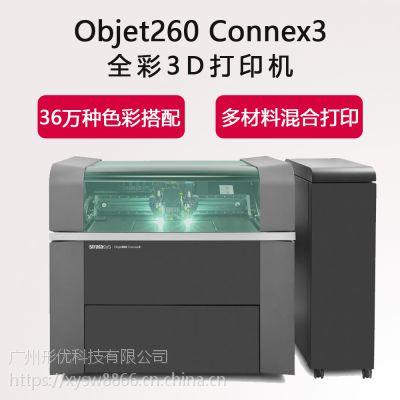 光敏树脂激光3D打印机 全彩打印 Objet260 Connex3 Stratasys