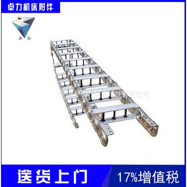 【卓力】直销 供应机床附件 拖链 钢拖链 钢铝拖链 TLG金属拖链