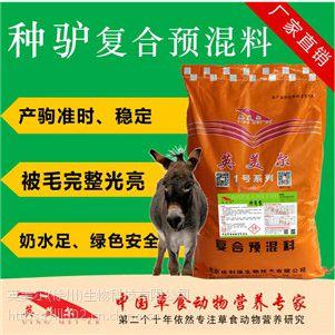 给驴吃的饲料 肉驴专用饲料