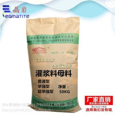 CGM灌浆料母料 1比20配置各种灌浆材料