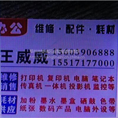 郑州惠济区打印机上门加粉