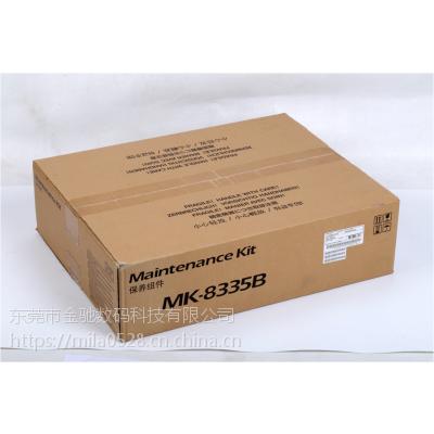 京瓷TASKalfa2552ci 3252ci MK-8335B保养维修包 维护箱 硒鼓组件