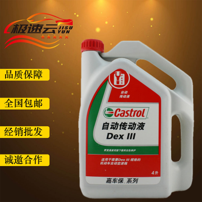 Castrol自动传动液 自动变速箱油 转向助力油 迪士龙三号波箱油4L